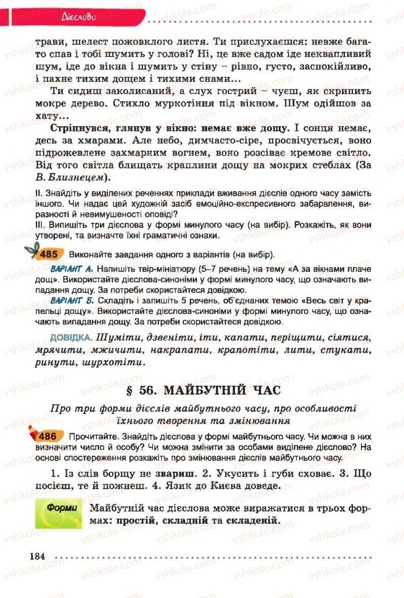 Страница 184 | Учебник Українська мова 6 класс О. В. Заболотний, В. В. Заболотний 2014 На російській мові