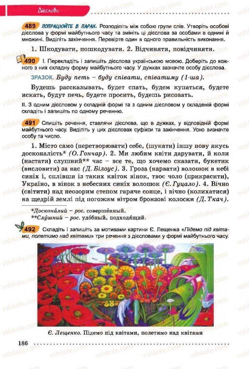 Страница 186 | Учебник Українська мова 6 класс О. В. Заболотний, В. В. Заболотний 2014 На російській мові
