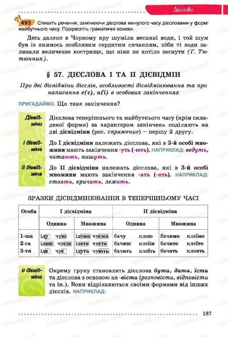 Страница 187 | Учебник Українська мова 6 класс О. В. Заболотний, В. В. Заболотний 2014 На російській мові