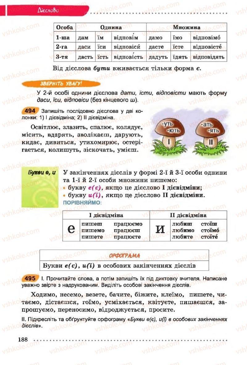 Страница 188   Учебник Українська мова 6 класс О. В. Заболотний, В. В. Заболотний 2014 На російській мові
