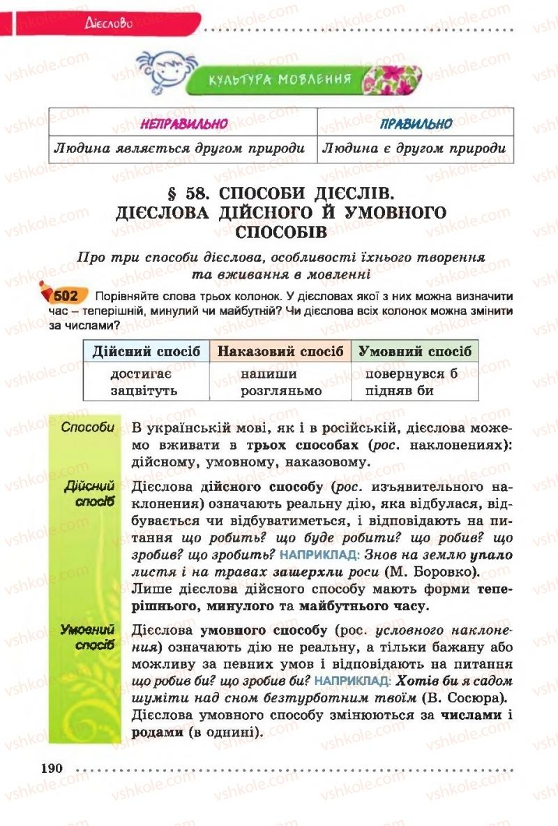 Страница 190 | Учебник Українська мова 6 класс О. В. Заболотний, В. В. Заболотний 2014 На російській мові