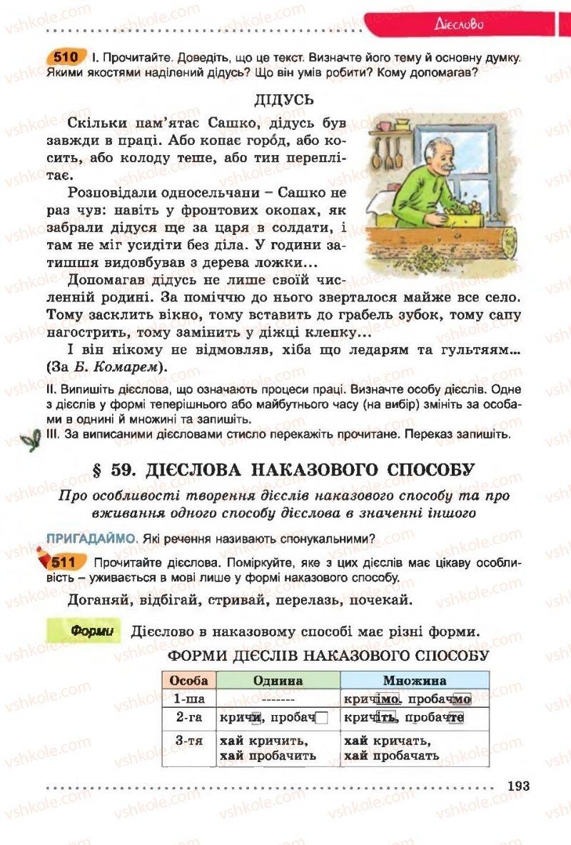 Страница 193   Учебник Українська мова 6 класс О. В. Заболотний, В. В. Заболотний 2014 На російській мові