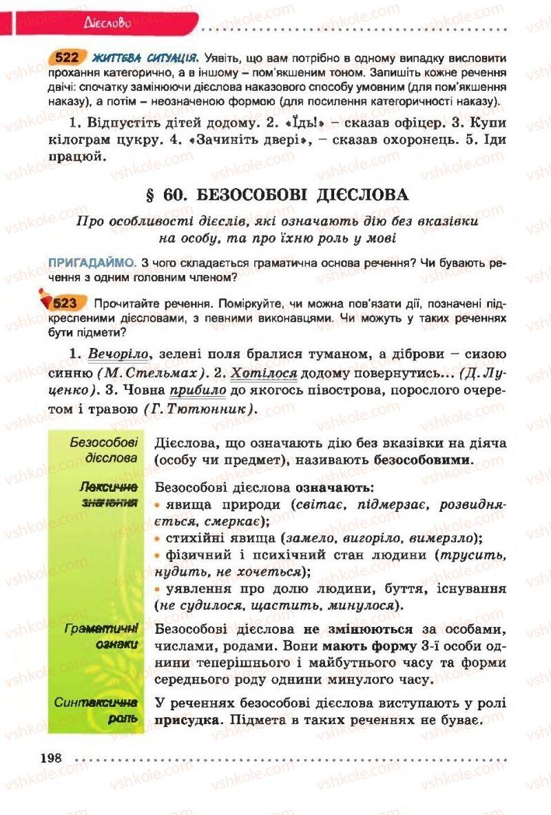 Страница 198 | Учебник Українська мова 6 класс О. В. Заболотний, В. В. Заболотний 2014 На російській мові
