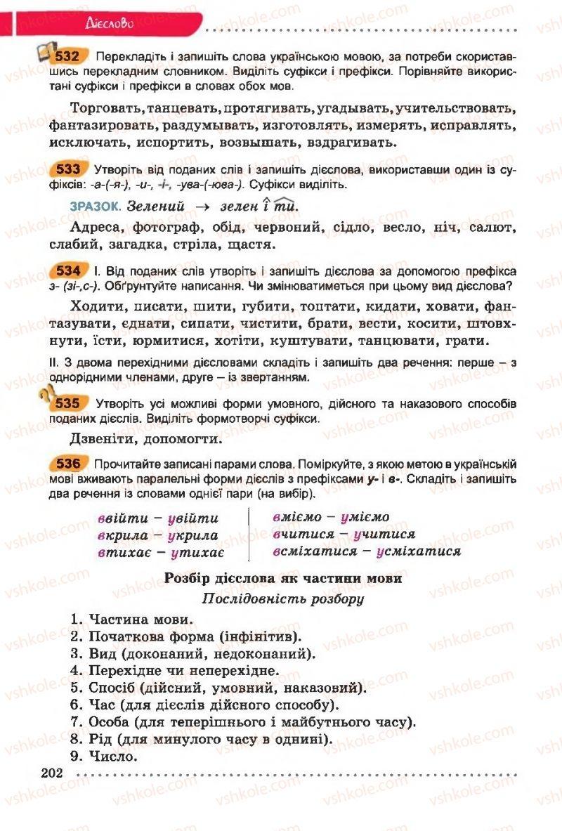 Страница 202 | Учебник Українська мова 6 класс О. В. Заболотний, В. В. Заболотний 2014 На російській мові