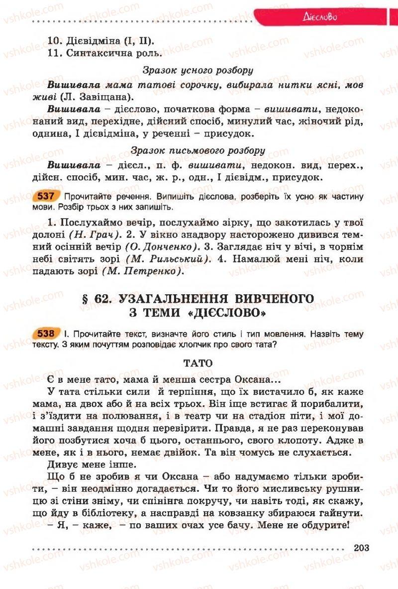 Страница 203 | Учебник Українська мова 6 класс О. В. Заболотний, В. В. Заболотний 2014 На російській мові