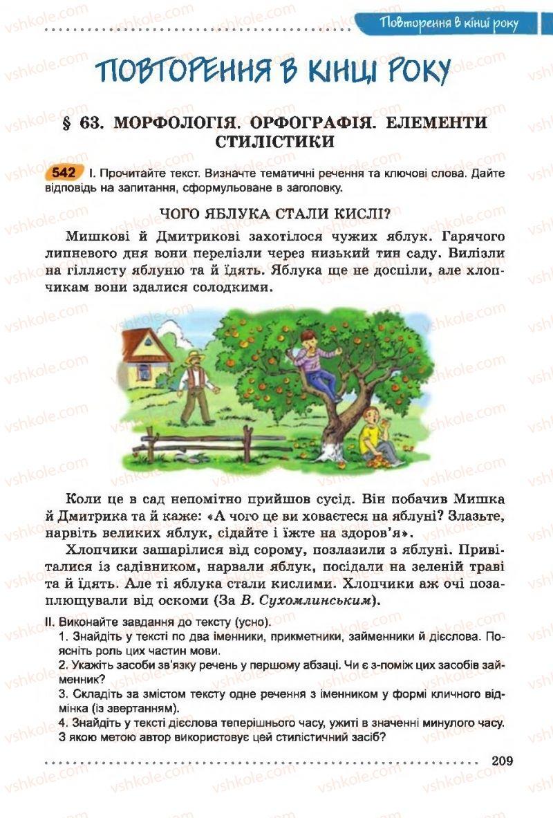 Страница 209 | Учебник Українська мова 6 класс О. В. Заболотний, В. В. Заболотний 2014 На російській мові