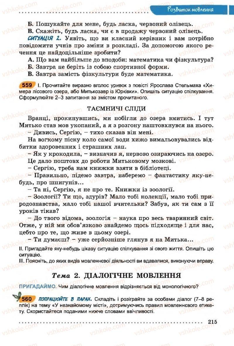 Страница 215 | Учебник Українська мова 6 класс О. В. Заболотний, В. В. Заболотний 2014 На російській мові