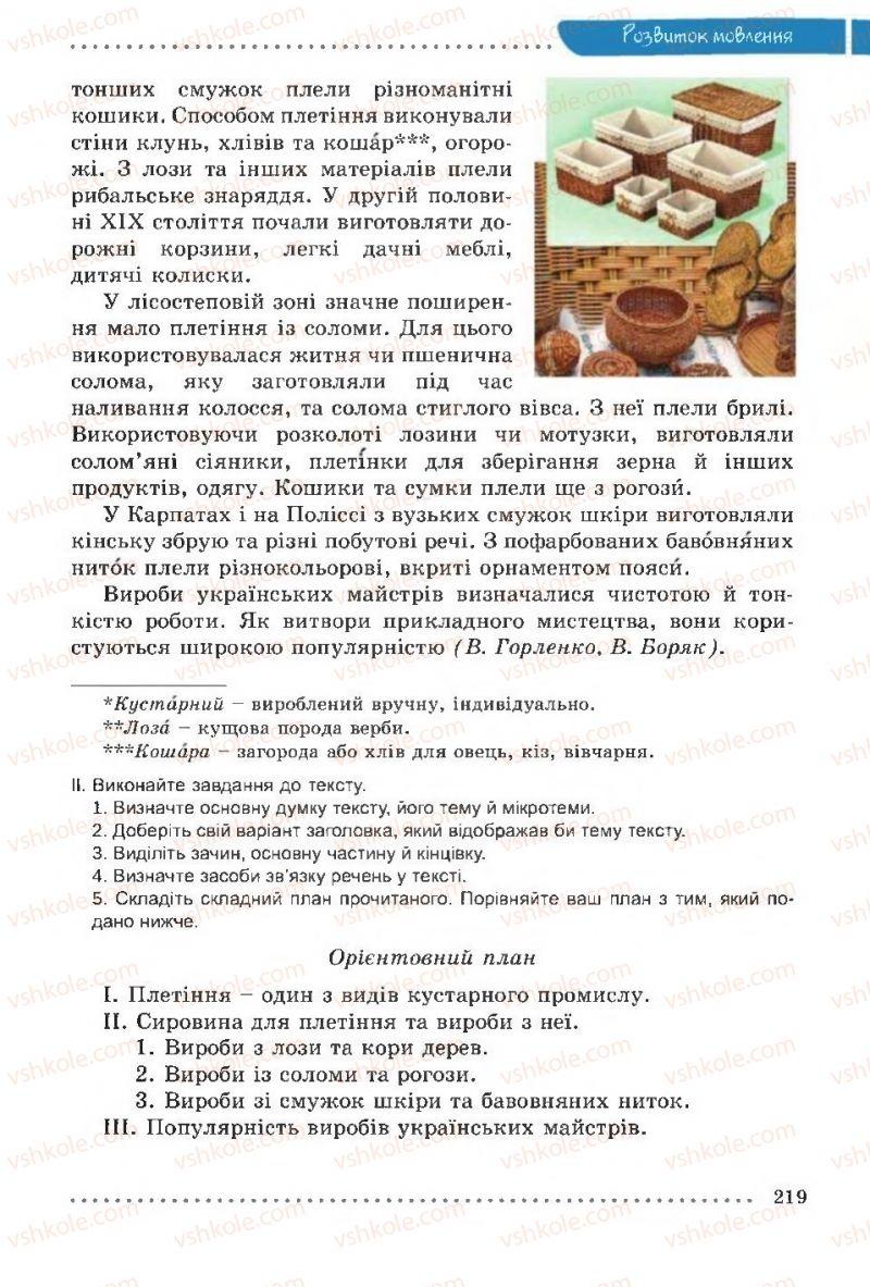 Страница 219 | Учебник Українська мова 6 класс О. В. Заболотний, В. В. Заболотний 2014 На російській мові