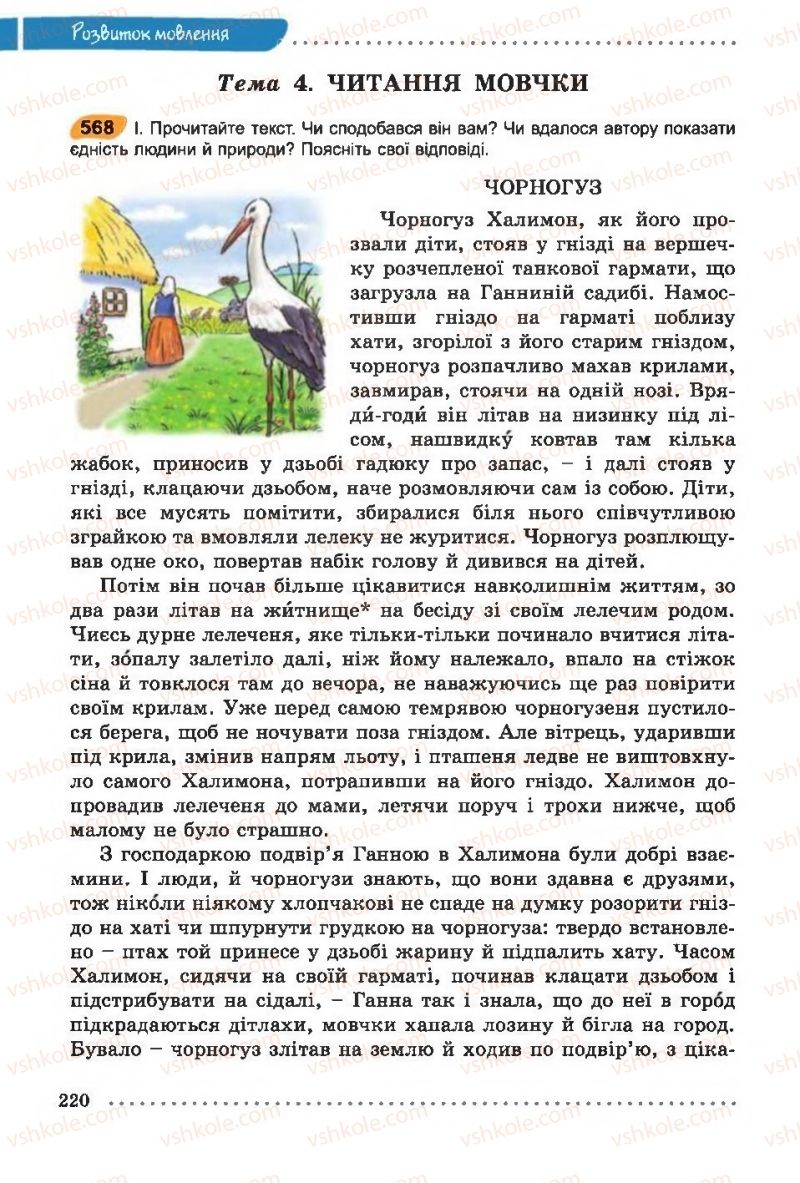 Страница 220 | Учебник Українська мова 6 класс О. В. Заболотний, В. В. Заболотний 2014 На російській мові