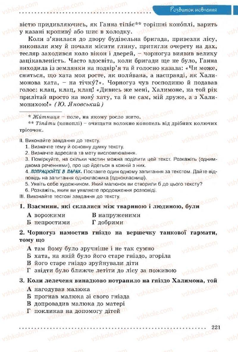 Страница 221   Учебник Українська мова 6 класс О. В. Заболотний, В. В. Заболотний 2014 На російській мові