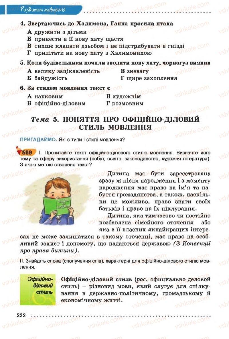 Страница 222 | Учебник Українська мова 6 класс О. В. Заболотний, В. В. Заболотний 2014 На російській мові