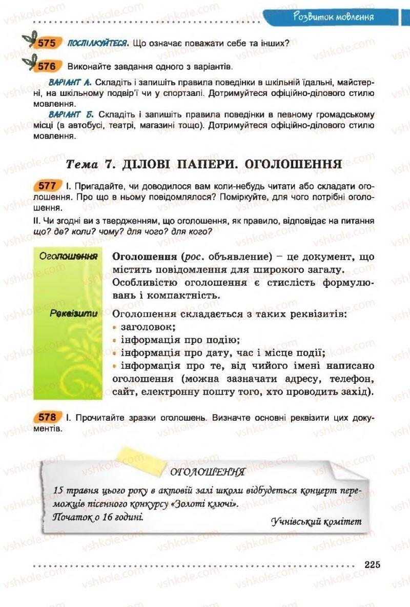 Страница 225 | Учебник Українська мова 6 класс О. В. Заболотний, В. В. Заболотний 2014 На російській мові