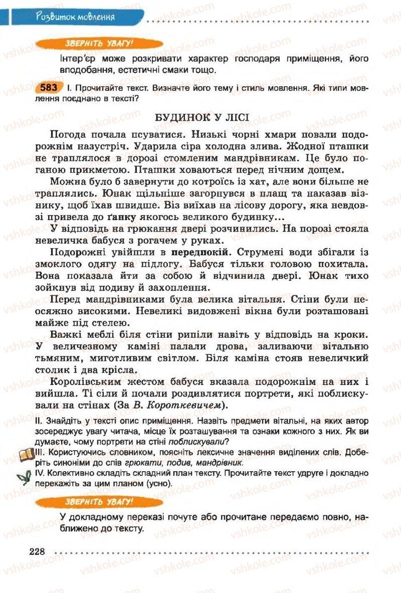 Страница 228 | Учебник Українська мова 6 класс О. В. Заболотний, В. В. Заболотний 2014 На російській мові