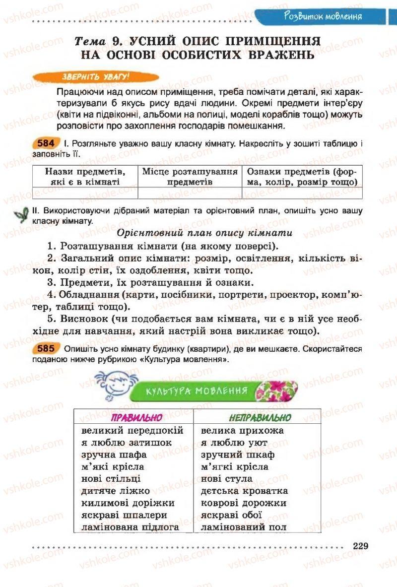Страница 229 | Учебник Українська мова 6 класс О. В. Заболотний, В. В. Заболотний 2014 На російській мові