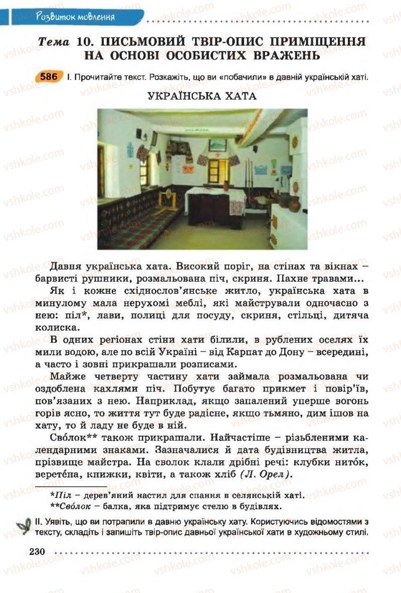 Страница 230 | Учебник Українська мова 6 класс О. В. Заболотний, В. В. Заболотний 2014 На російській мові