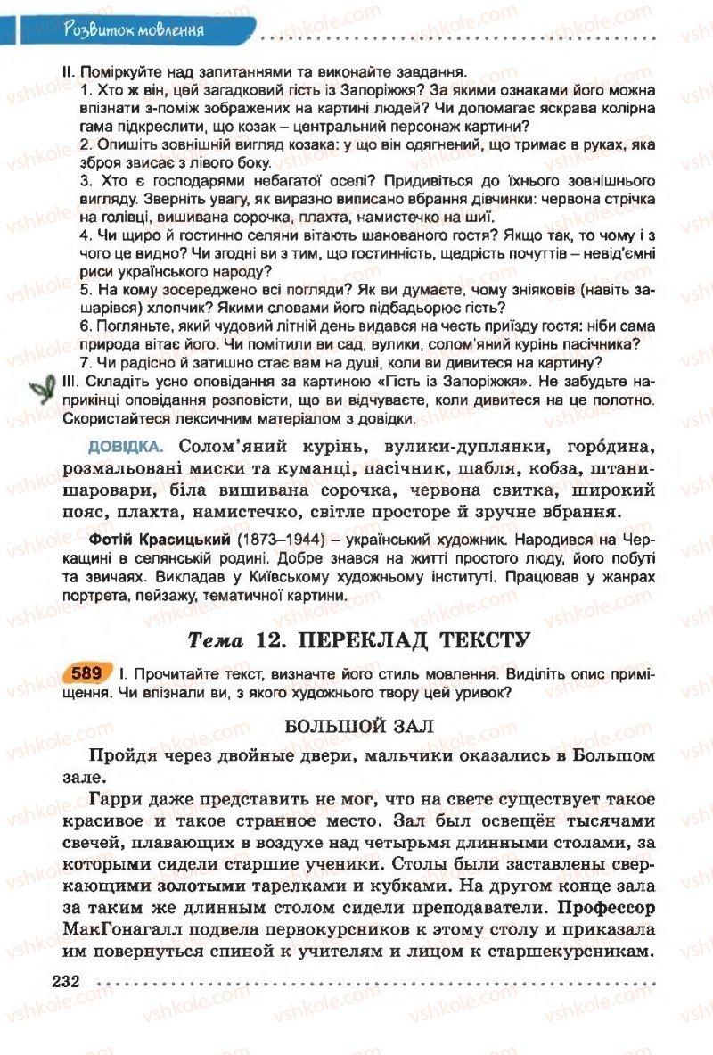 Страница 232 | Учебник Українська мова 6 класс О. В. Заболотний, В. В. Заболотний 2014 На російській мові
