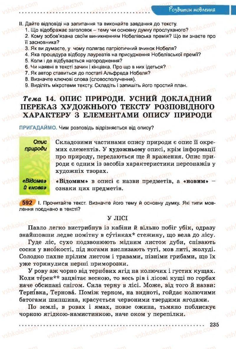 Страница 235 | Учебник Українська мова 6 класс О. В. Заболотний, В. В. Заболотний 2014 На російській мові
