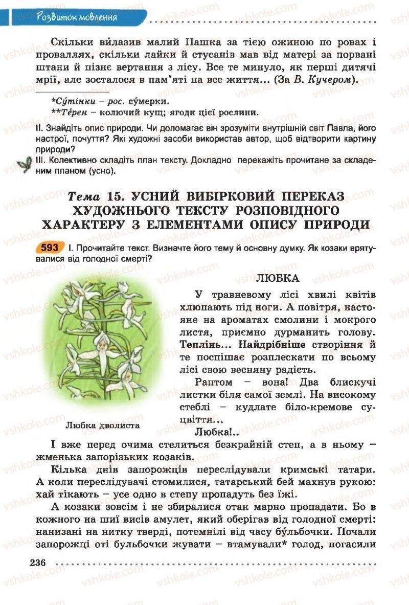 Страница 236 | Учебник Українська мова 6 класс О. В. Заболотний, В. В. Заболотний 2014 На російській мові