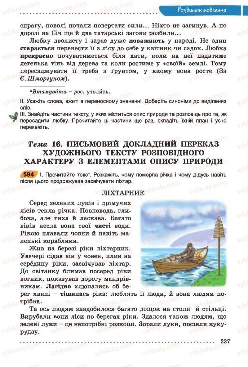 Страница 237 | Учебник Українська мова 6 класс О. В. Заболотний, В. В. Заболотний 2014 На російській мові
