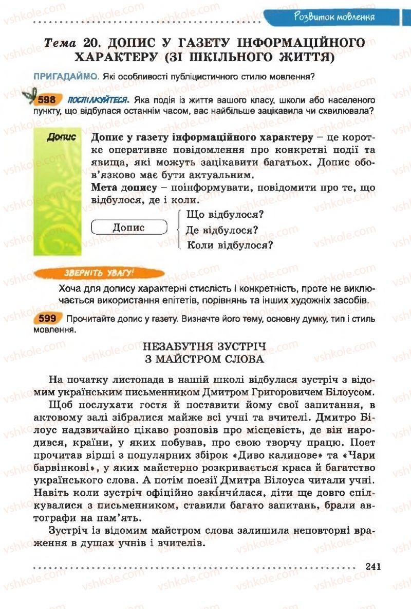 Страница 241 | Учебник Українська мова 6 класс О. В. Заболотний, В. В. Заболотний 2014 На російській мові