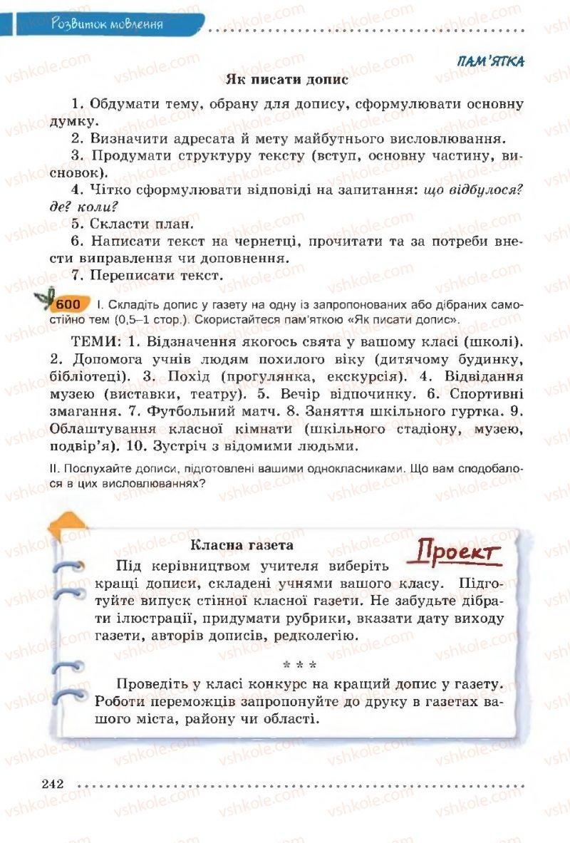 Страница 242 | Учебник Українська мова 6 класс О. В. Заболотний, В. В. Заболотний 2014 На російській мові