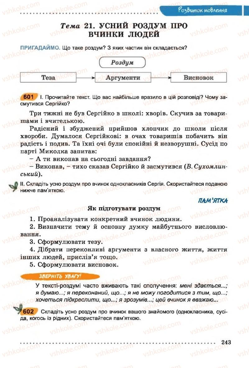 Страница 243 | Учебник Українська мова 6 класс О. В. Заболотний, В. В. Заболотний 2014 На російській мові