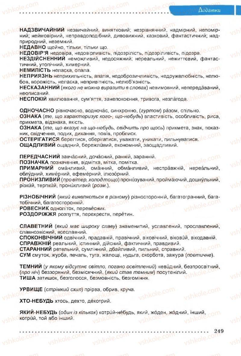 Страница 249   Учебник Українська мова 6 класс О. В. Заболотний, В. В. Заболотний 2014 На російській мові