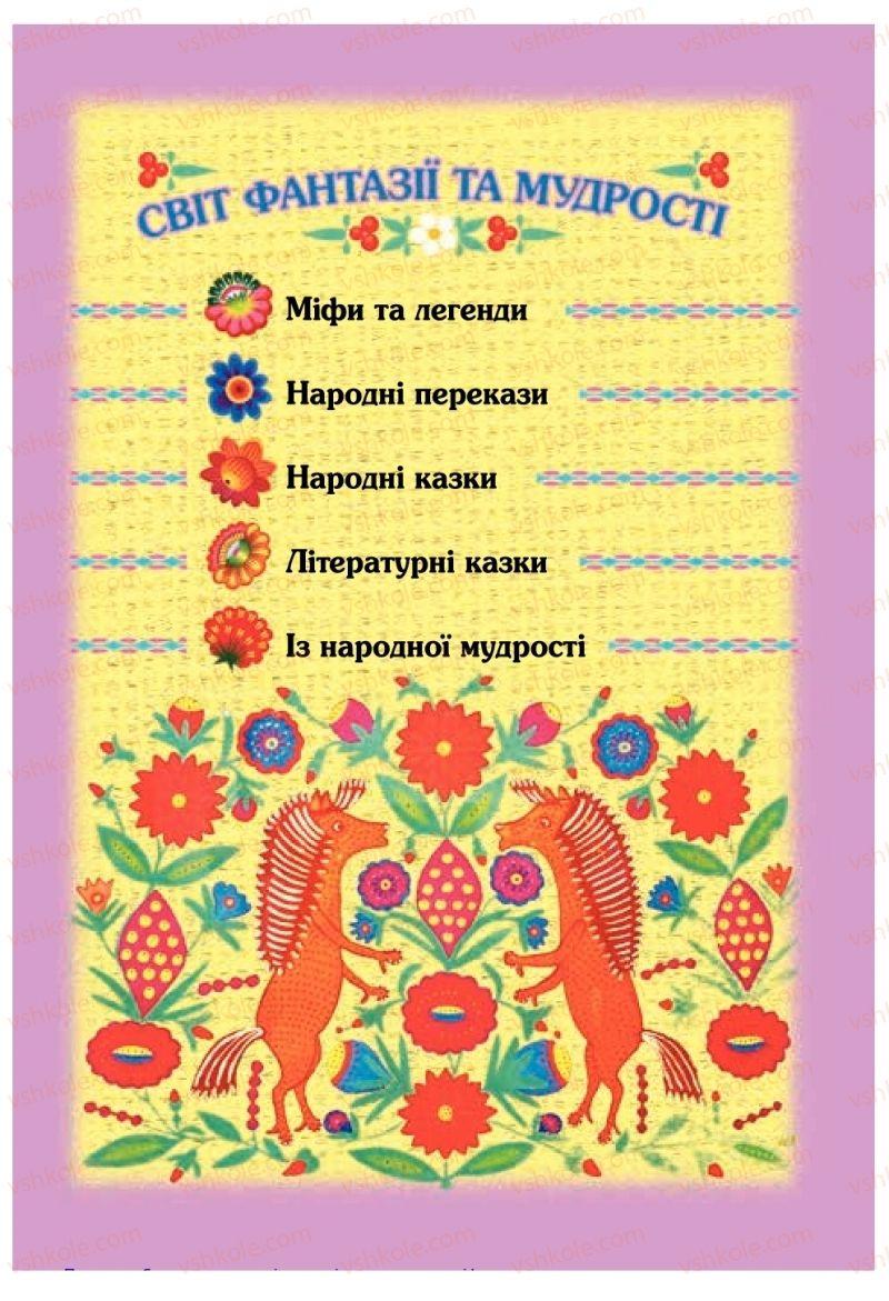 Страница 8 | Учебник Українська література 5 класс Л. Т. Коваленко 2018