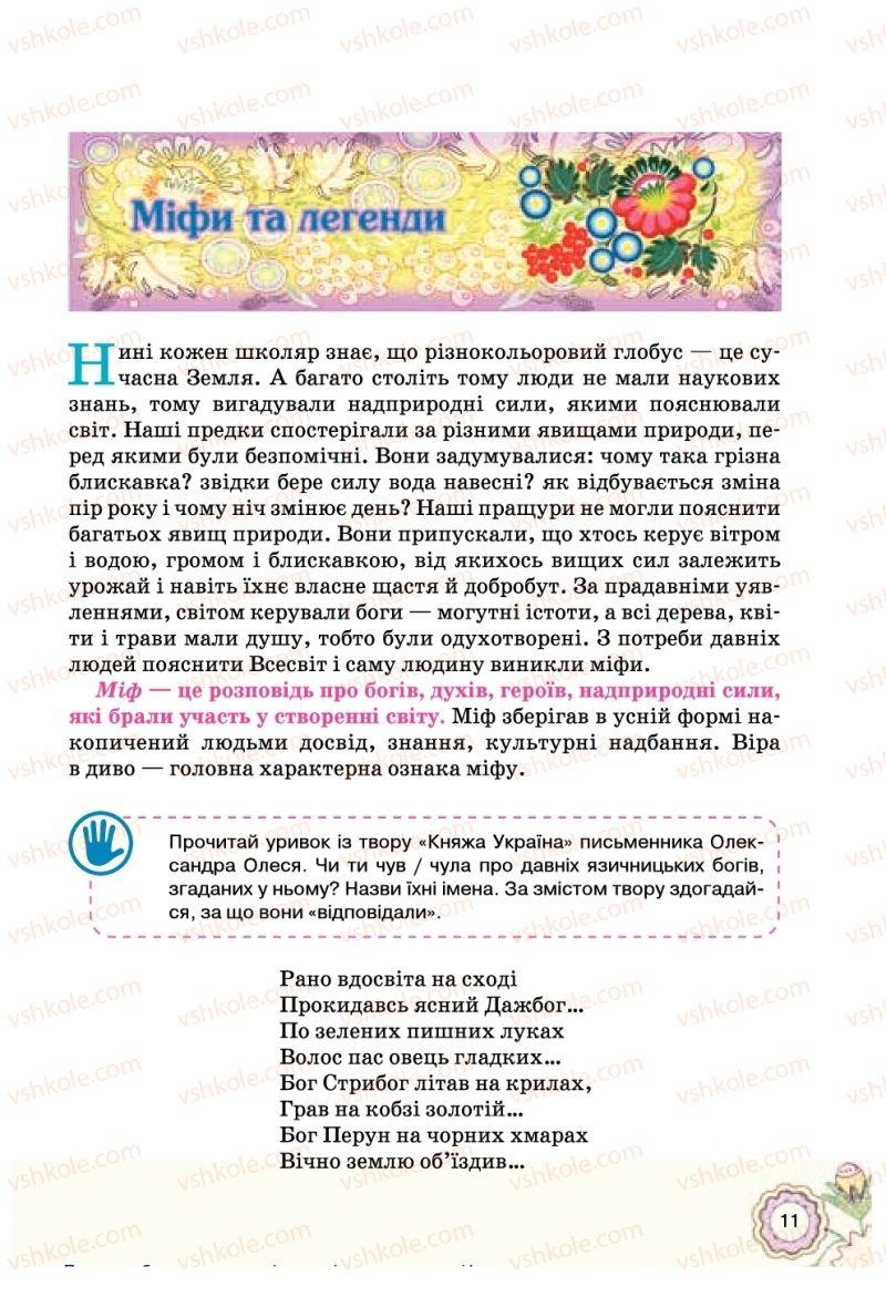 Страница 11 | Учебник Українська література 5 класс Л. Т. Коваленко 2018