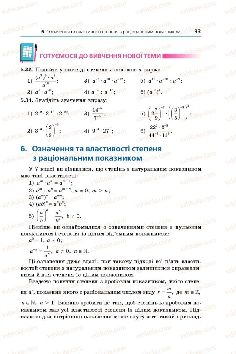 Страница 33   Учебник Математика 10 класс А. Г. Мерзляк, Д. А. Номіровський, В. Б. Полонський, М. С. Якір 2018
