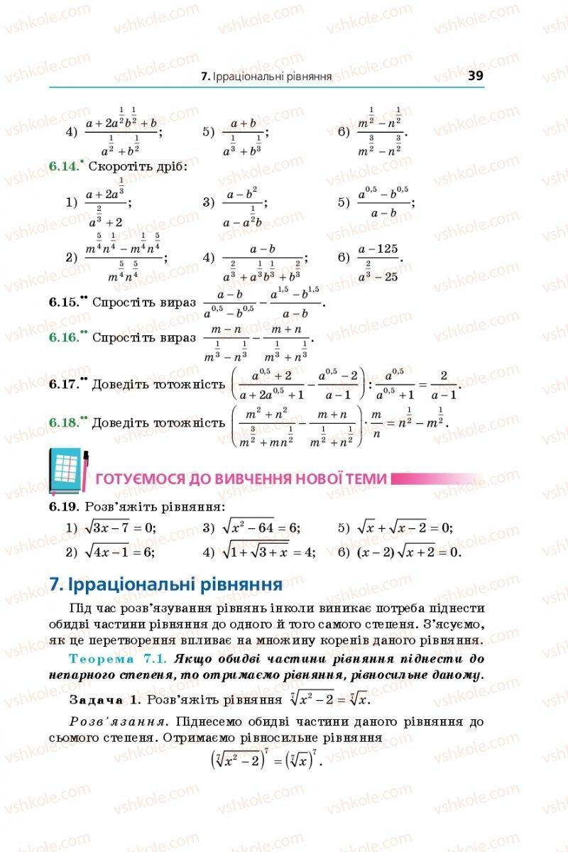 Страница 39 | Учебник Математика 10 класс А. Г. Мерзляк, Д. А. Номіровський, В. Б. Полонський, М. С. Якір 2018