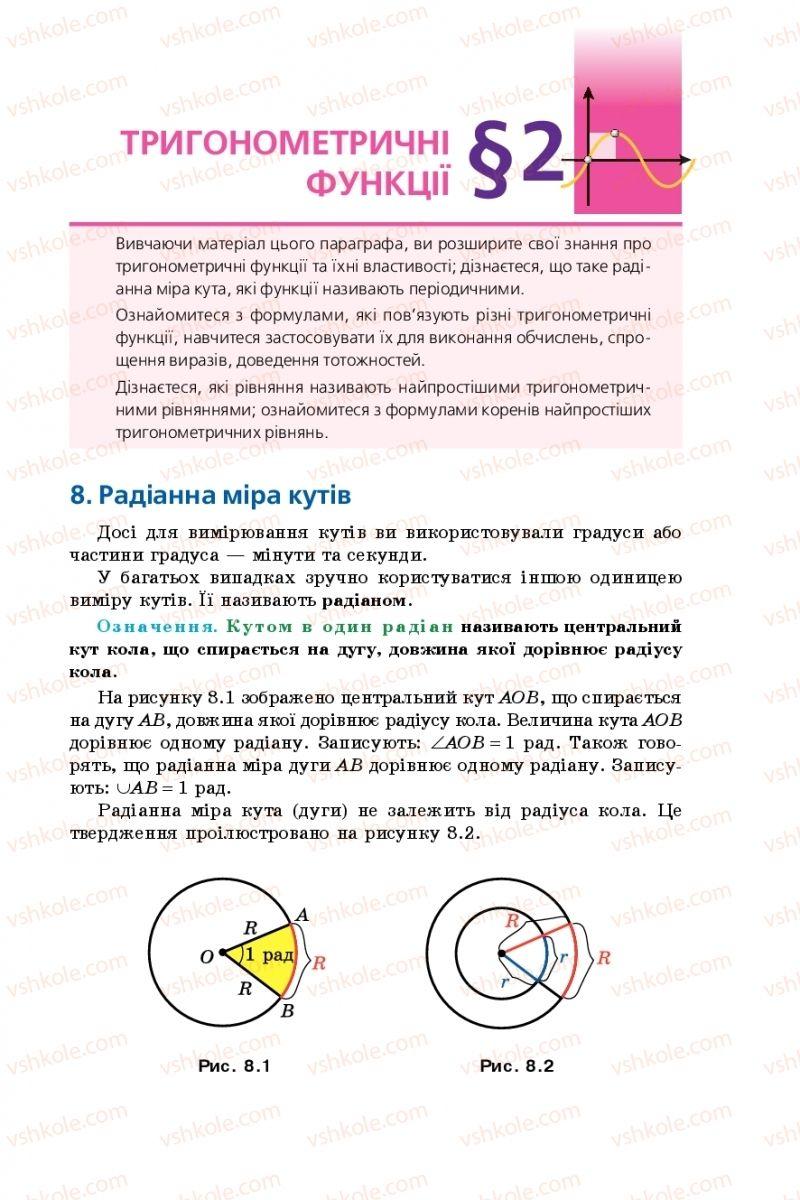 Страница 49 | Учебник Математика 10 класс А. Г. Мерзляк, Д. А. Номіровський, В. Б. Полонський, М. С. Якір 2018