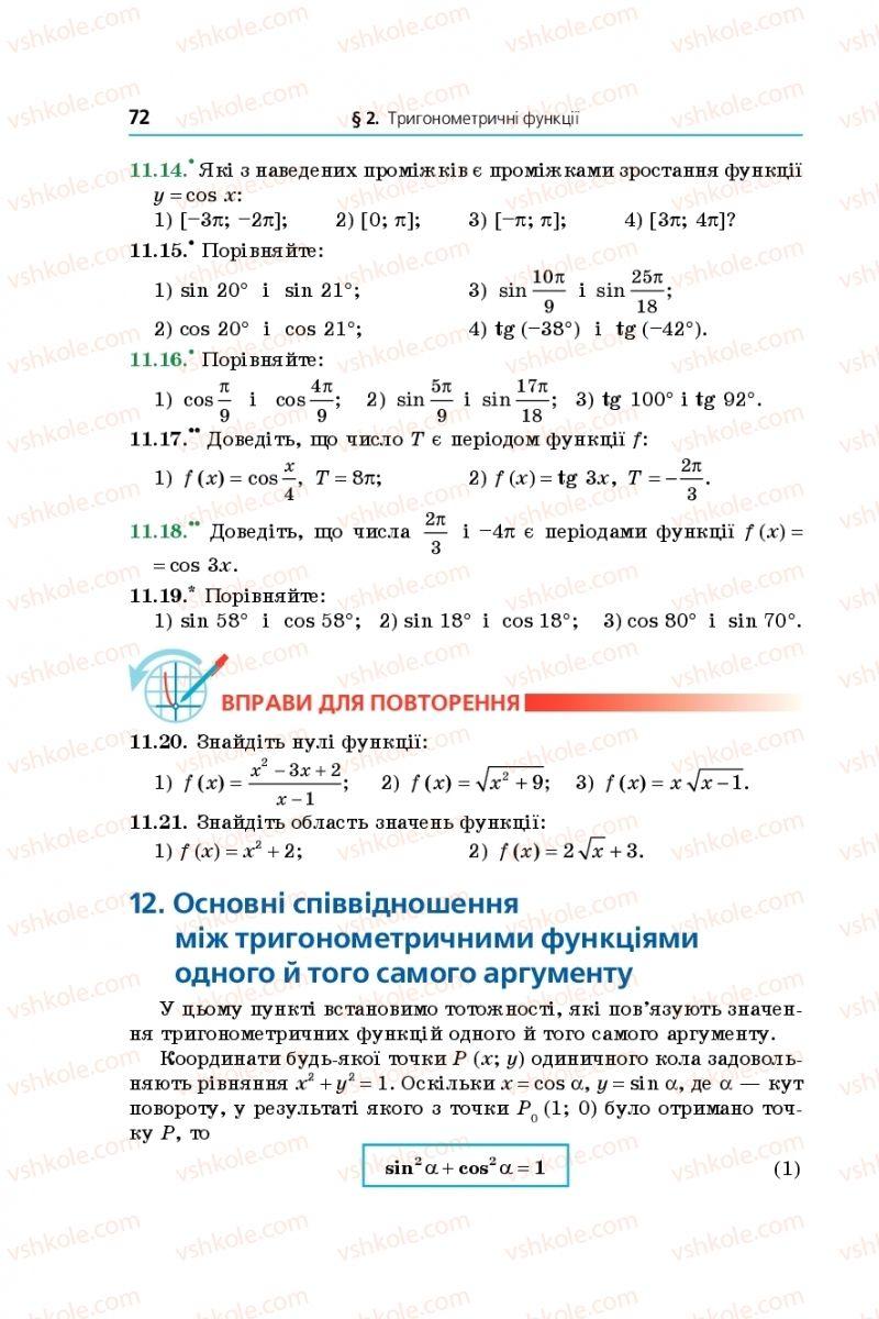 Страница 72 | Учебник Математика 10 класс А. Г. Мерзляк, Д. А. Номіровський, В. Б. Полонський, М. С. Якір 2018