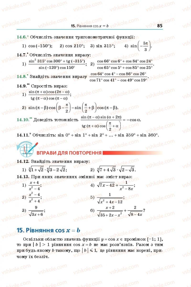 Страница 85 | Учебник Математика 10 класс А. Г. Мерзляк, Д. А. Номіровський, В. Б. Полонський, М. С. Якір 2018