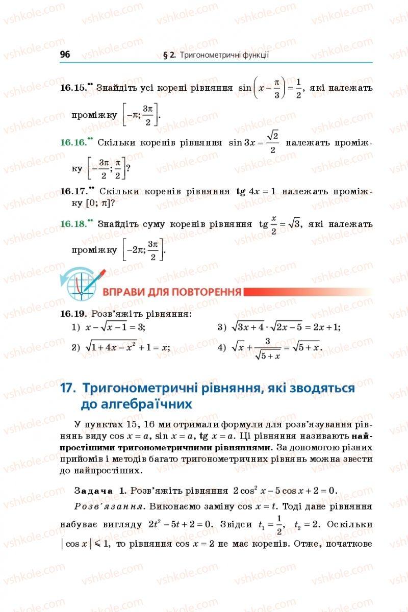 Страница 96 | Учебник Математика 10 класс А. Г. Мерзляк, Д. А. Номіровський, В. Б. Полонський, М. С. Якір 2018