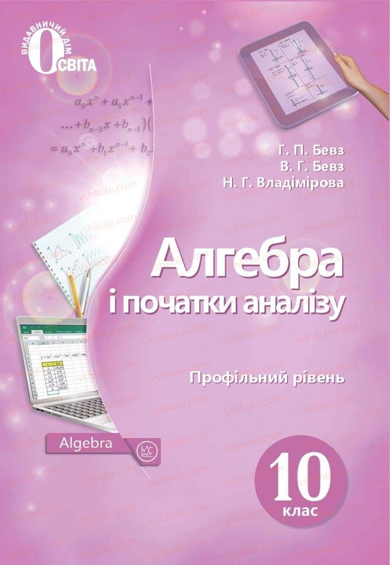 Страница 1 | Учебник Алгебра 10 класс  Г. П. Бевз, В. Г. Бевз, Н. Г. Владімірова 2018 Профільний рівень