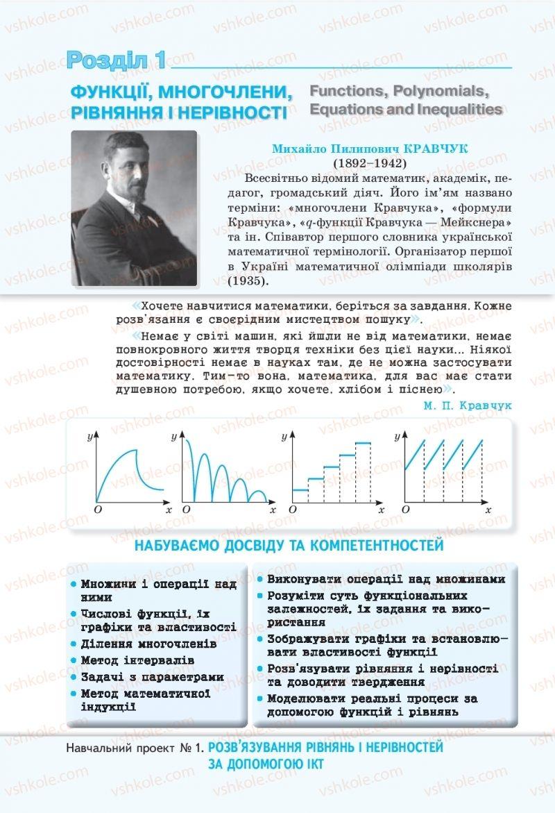 Страница 4   Учебник Алгебра 10 класс  Г. П. Бевз, В. Г. Бевз, Н. Г. Владімірова 2018 Профільний рівень