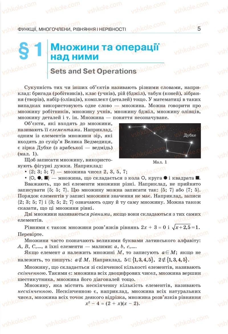 Страница 5 | Учебник Алгебра 10 класс  Г. П. Бевз, В. Г. Бевз, Н. Г. Владімірова 2018 Профільний рівень