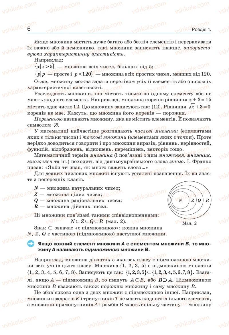 Страница 6   Учебник Алгебра 10 класс  Г. П. Бевз, В. Г. Бевз, Н. Г. Владімірова 2018 Профільний рівень