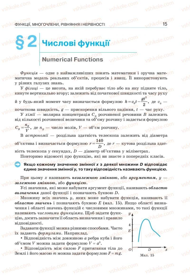 Страница 15 | Учебник Алгебра 10 класс  Г. П. Бевз, В. Г. Бевз, Н. Г. Владімірова 2018 Профільний рівень