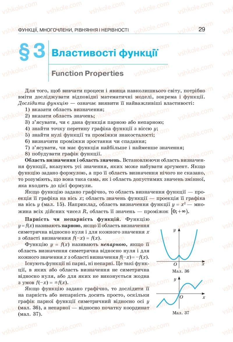 Страница 29 | Учебник Алгебра 10 класс  Г. П. Бевз, В. Г. Бевз, Н. Г. Владімірова 2018 Профільний рівень