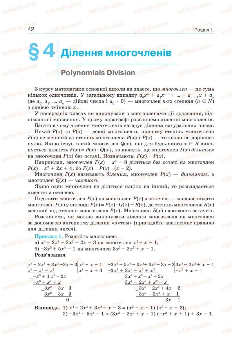 Страница 42 | Учебник Алгебра 10 класс  Г. П. Бевз, В. Г. Бевз, Н. Г. Владімірова 2018 Профільний рівень