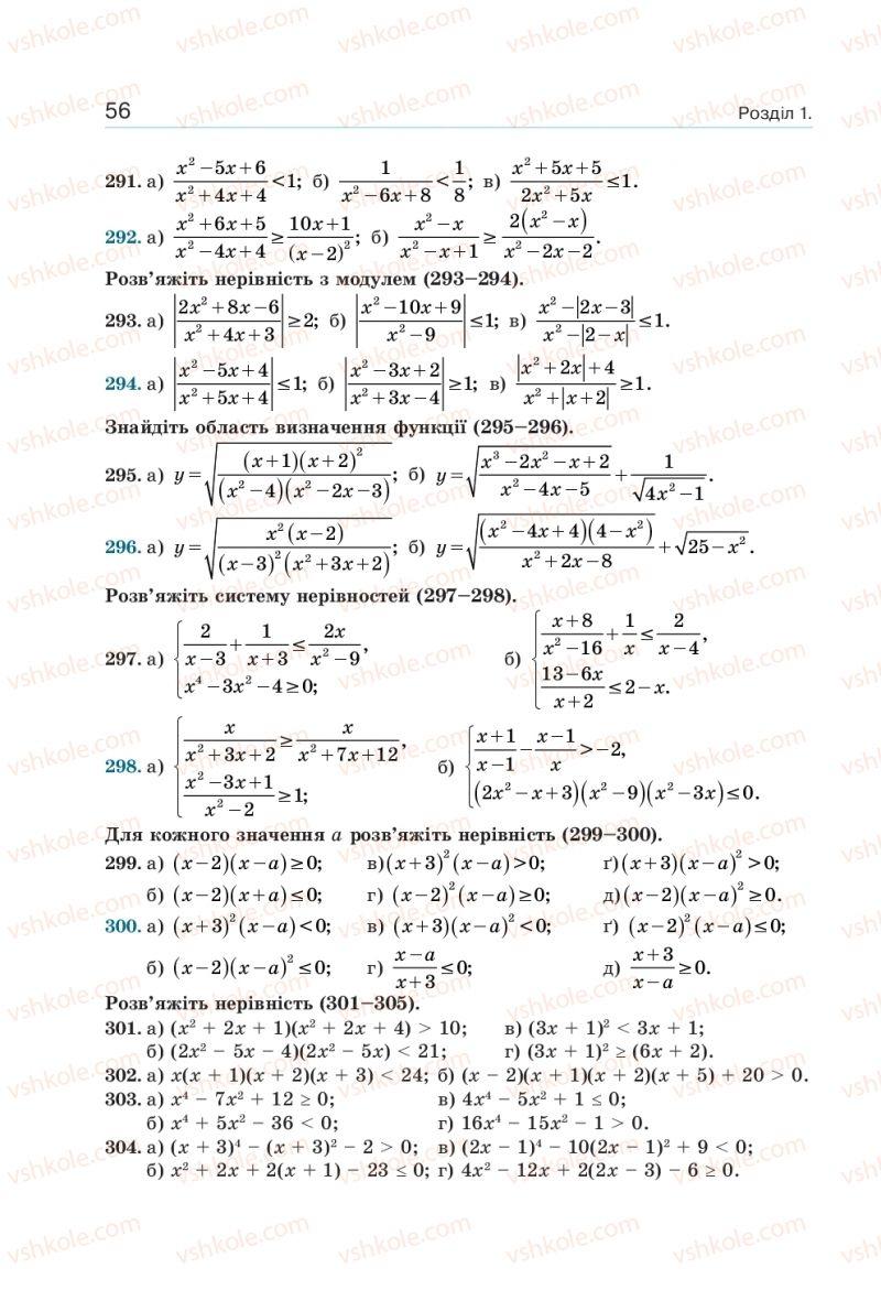 Страница 56 | Учебник Алгебра 10 класс  Г. П. Бевз, В. Г. Бевз, Н. Г. Владімірова 2018 Профільний рівень