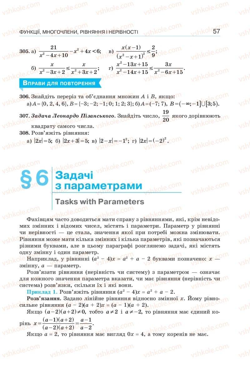 Страница 57 | Учебник Алгебра 10 класс  Г. П. Бевз, В. Г. Бевз, Н. Г. Владімірова 2018 Профільний рівень