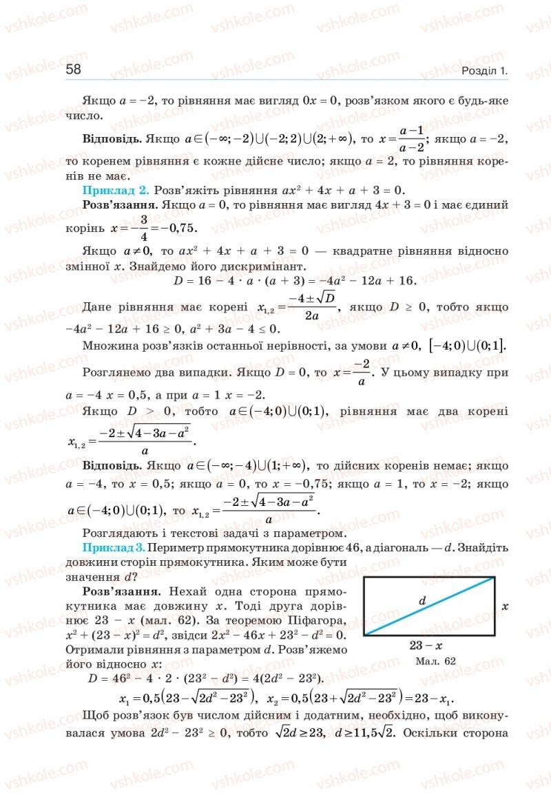 Страница 58   Учебник Алгебра 10 класс  Г. П. Бевз, В. Г. Бевз, Н. Г. Владімірова 2018 Профільний рівень