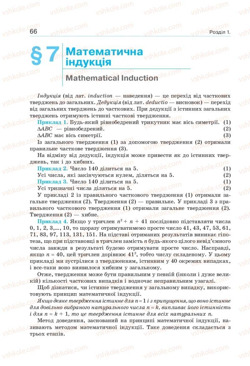 Страница 66 | Учебник Алгебра 10 класс  Г. П. Бевз, В. Г. Бевз, Н. Г. Владімірова 2018 Профільний рівень