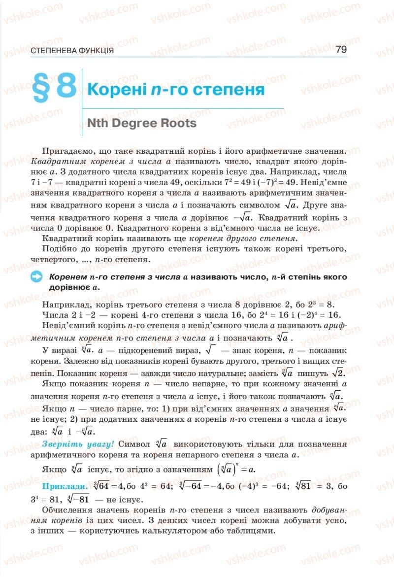 Страница 79 | Учебник Алгебра 10 класс  Г. П. Бевз, В. Г. Бевз, Н. Г. Владімірова 2018 Профільний рівень