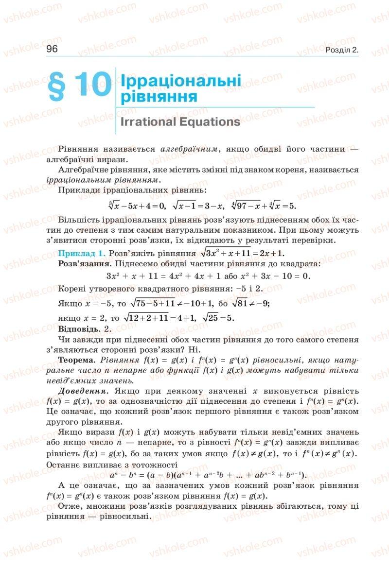 Страница 96 | Учебник Алгебра 10 класс  Г. П. Бевз, В. Г. Бевз, Н. Г. Владімірова 2018 Профільний рівень