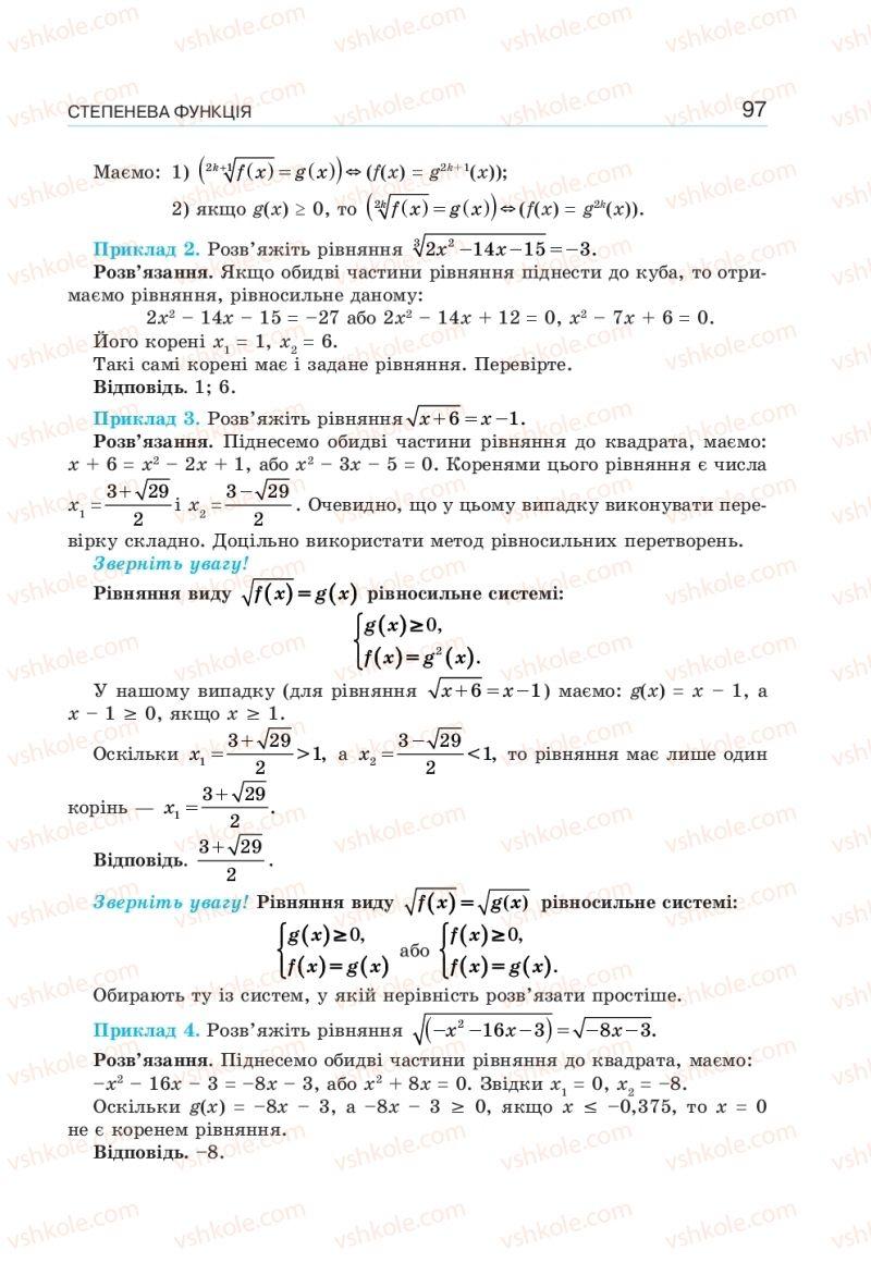 Страница 97 | Учебник Алгебра 10 класс  Г. П. Бевз, В. Г. Бевз, Н. Г. Владімірова 2018 Профільний рівень