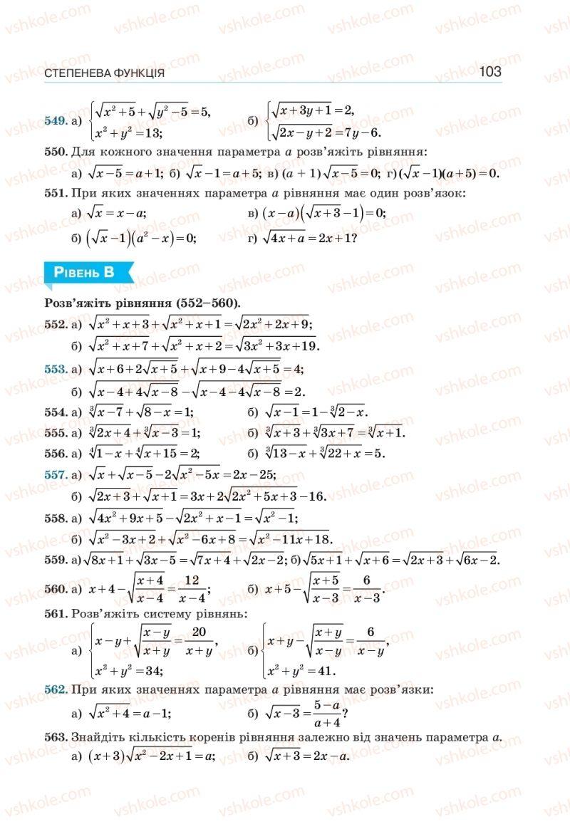 Страница 103 | Учебник Алгебра 10 класс  Г. П. Бевз, В. Г. Бевз, Н. Г. Владімірова 2018 Профільний рівень